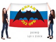 Флаг разведки 352 ОРБ Мираж