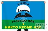 Флаг Разведки ВДВ 3 ОБрСпН