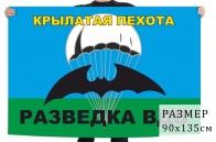 "Флаг Разведки ВДВ ""Крылатая пехота"""