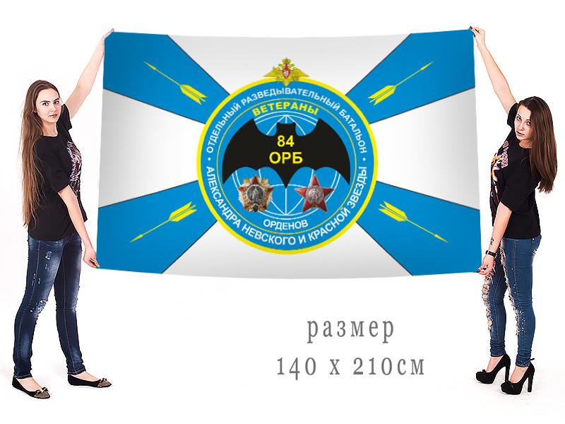Флаг Разведки Ветераны 84-го ОРБ