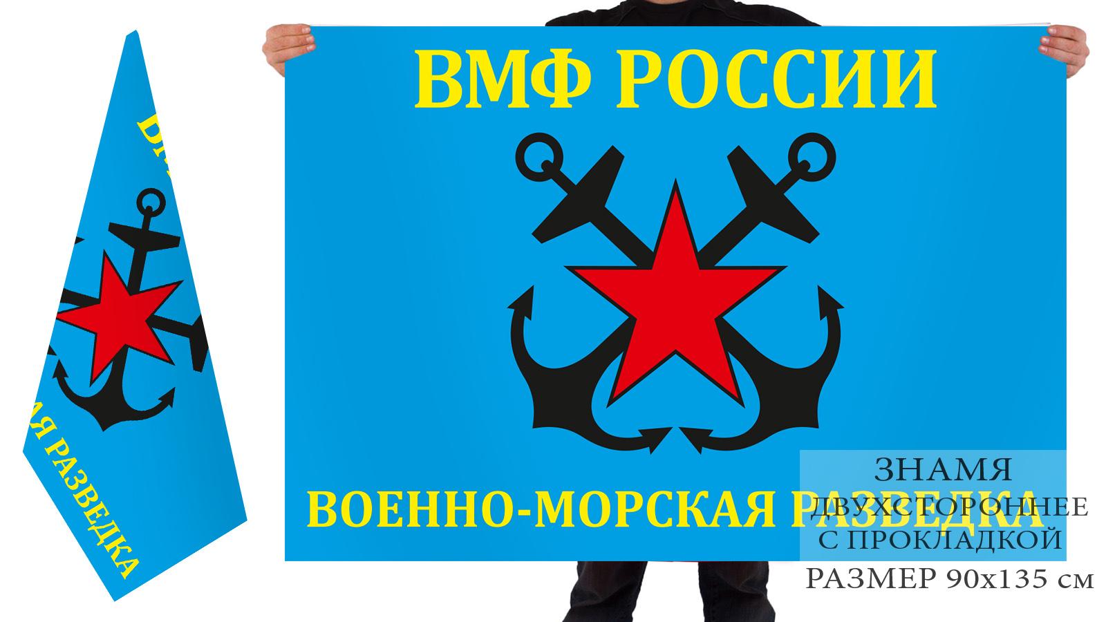Двусторонний флаг Военно-морской разведки ВМФ России
