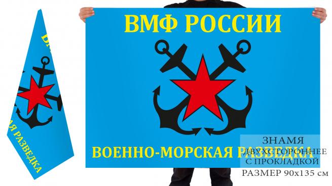 Флаг Военно-морской разведки ВМФ России