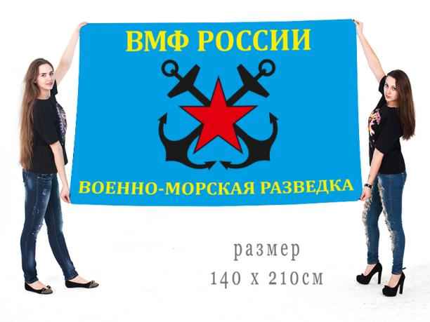 Флаг Разведки ВМФ РФ