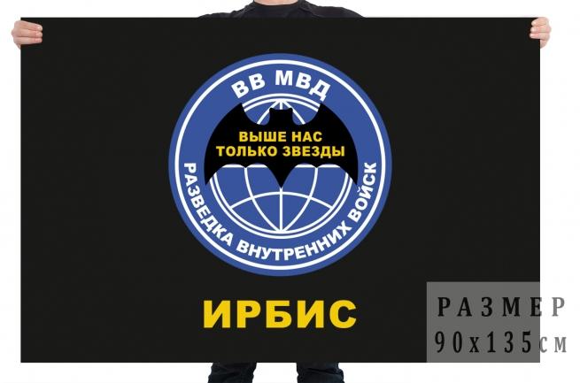 """Флаг разведки внутренних войск """"Ирбис"""""""