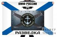 Флаг разведки Военно-морского флота и морской пехоты
