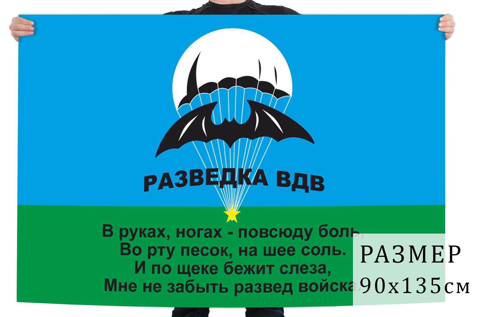 Флаг разведки воздушно-десантных войск РФ