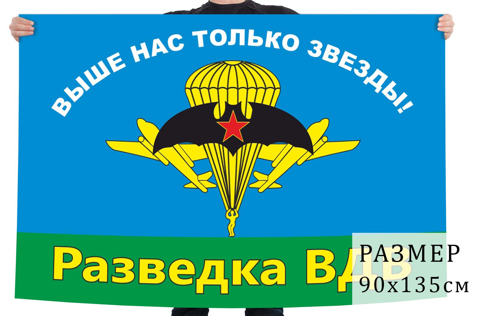 Флаг разведки воздушно-десантных войск