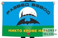 Флаг разведовательного взвода ВДВ с девизом