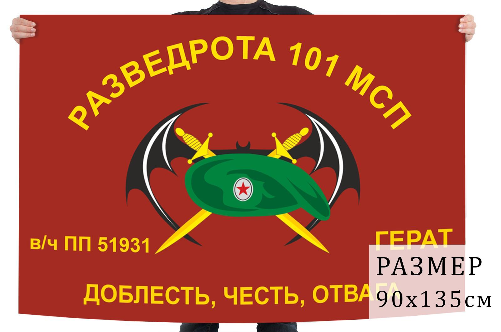 Флаг разведывательной роты 101 мотострелкового полка