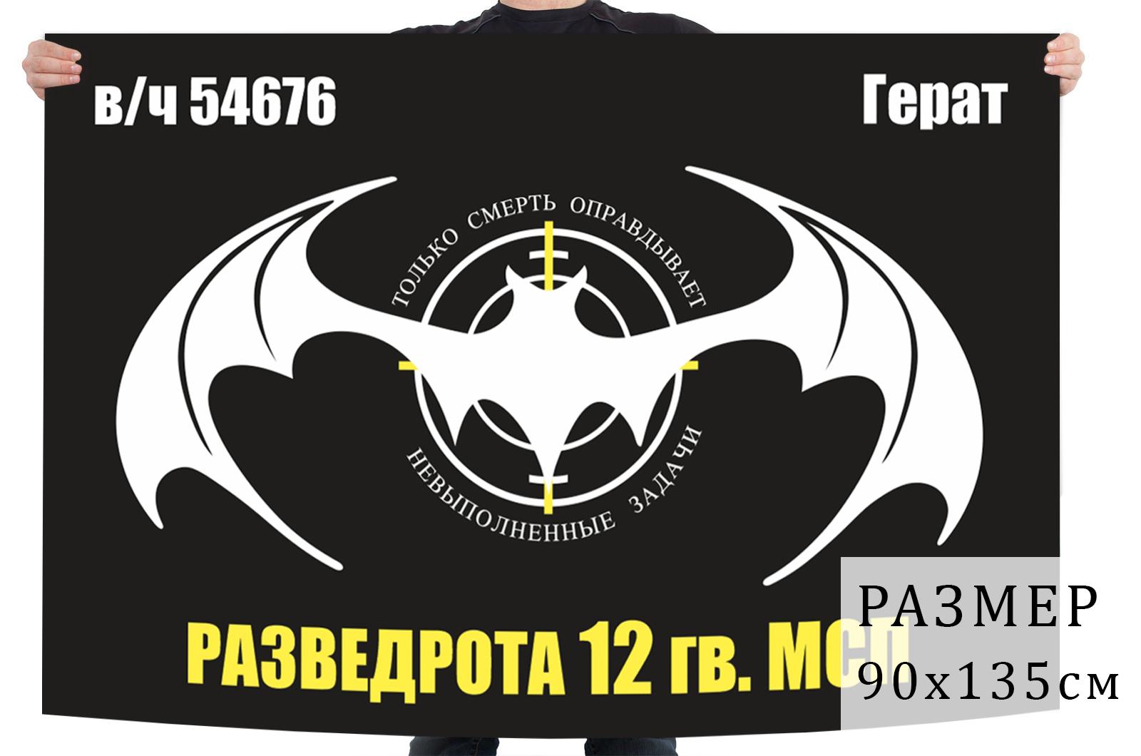 Флаг разведывательной роты 12 гвардейского мотострелкового полка