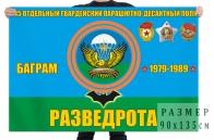 Флаг разведовательной роты 345 ОПДП