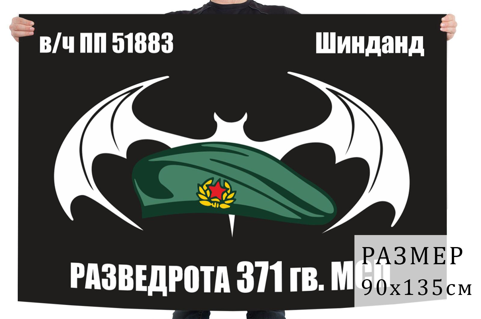 Флаг разведывательной роты 371 мотострелкового полка