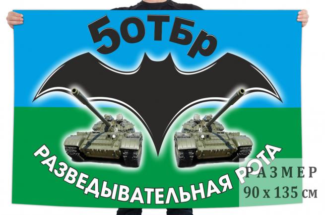 Флаг разведовательной роты 5 отдельной гвардейской танковой бригады