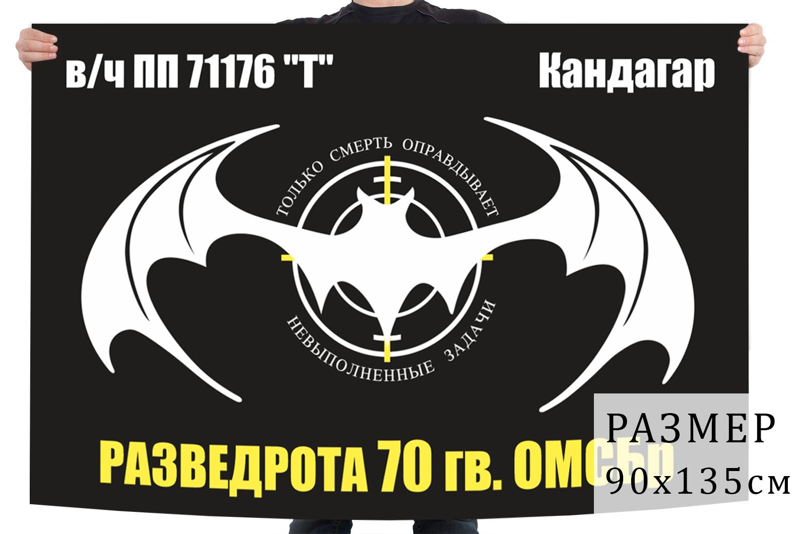 Флаг разведовательной роты 70 гвардейской мотострелковой бригады