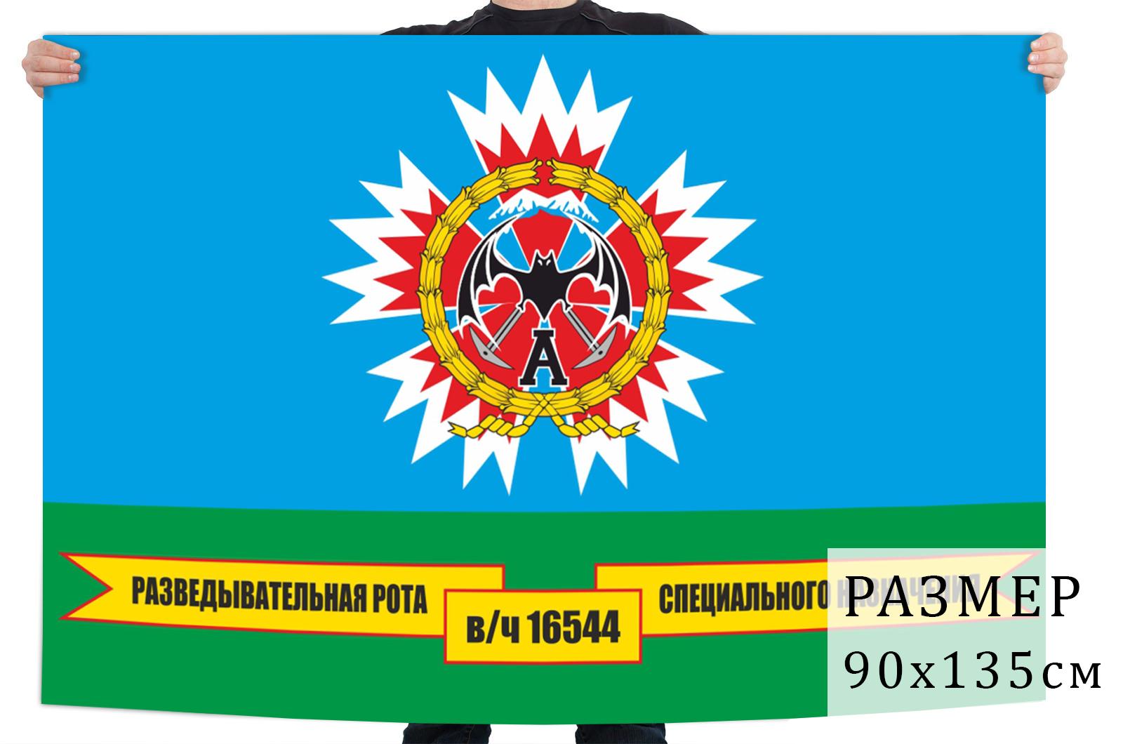 Флаг разведовательной роты специального назначения в/ч 16544