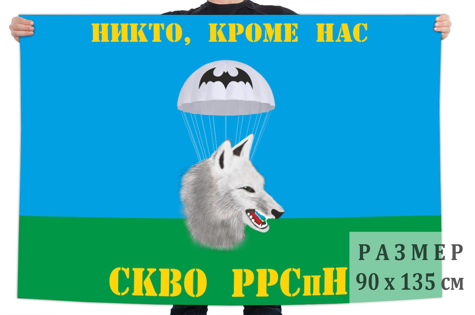 Флаг разведовательной роты специального назначения ВДВ СКВО