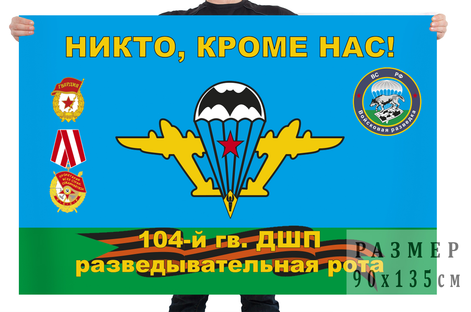 Заказать флаг Разведрота 104-го полка