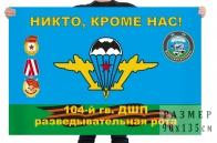 Флаг Разведрота 104-го полка