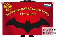 Флаг Разведывательная рота 137 гв. парашютно-десантный полк ВДВ