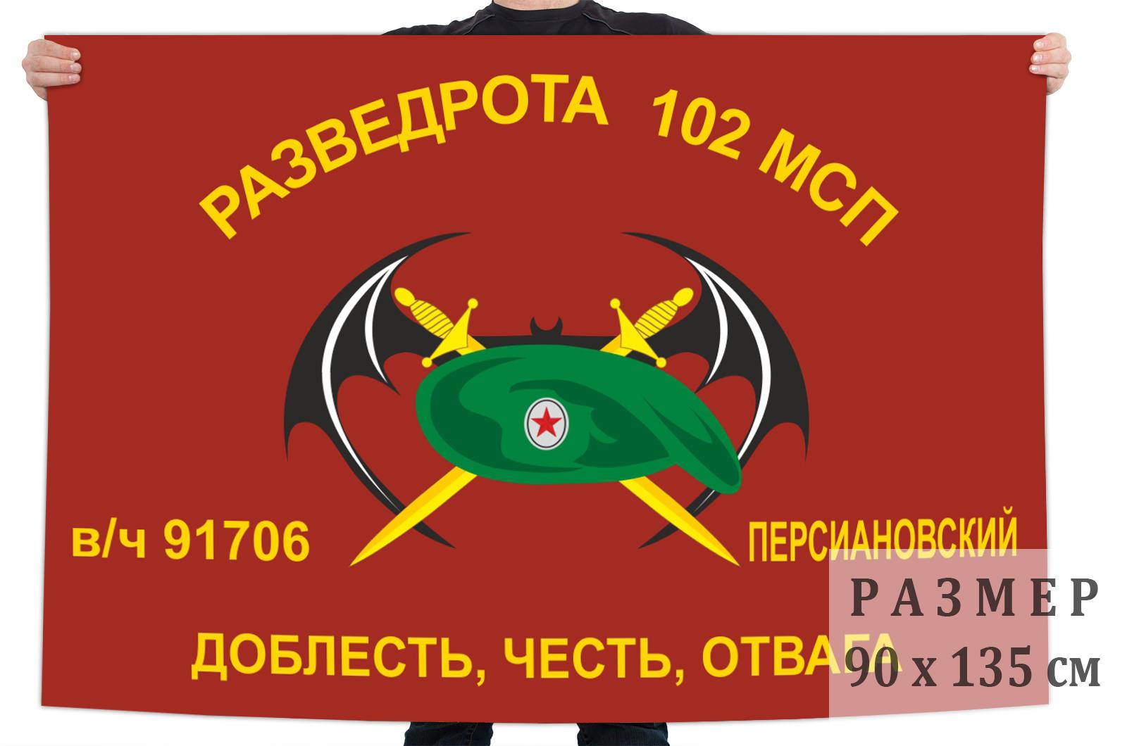 Флаг Разведроты 102 МСП