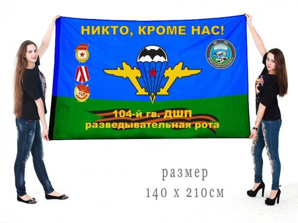 Флаг Разведроты 104-го ДШП