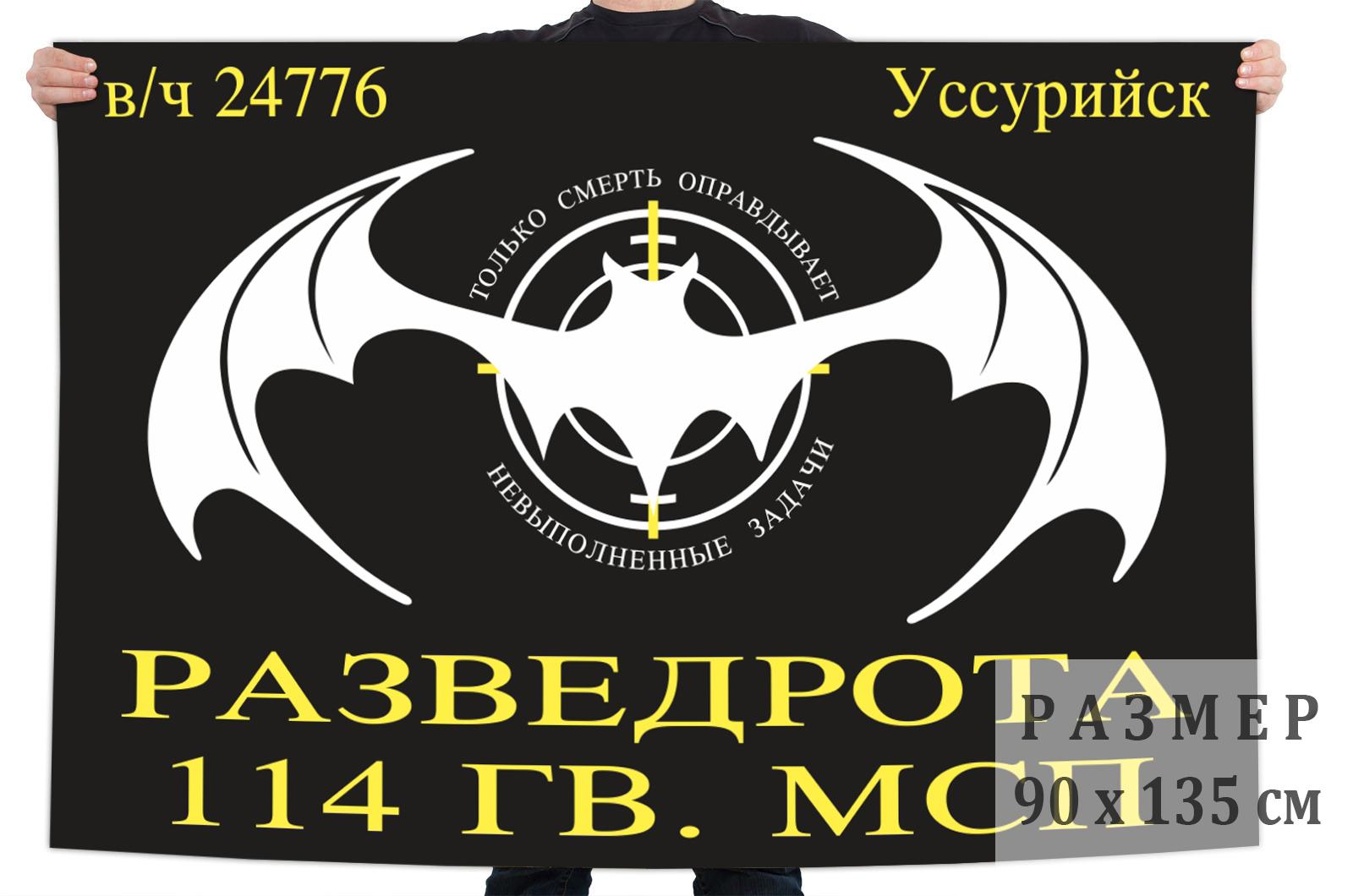 Флаг Разведроты 114 Гв. МСП