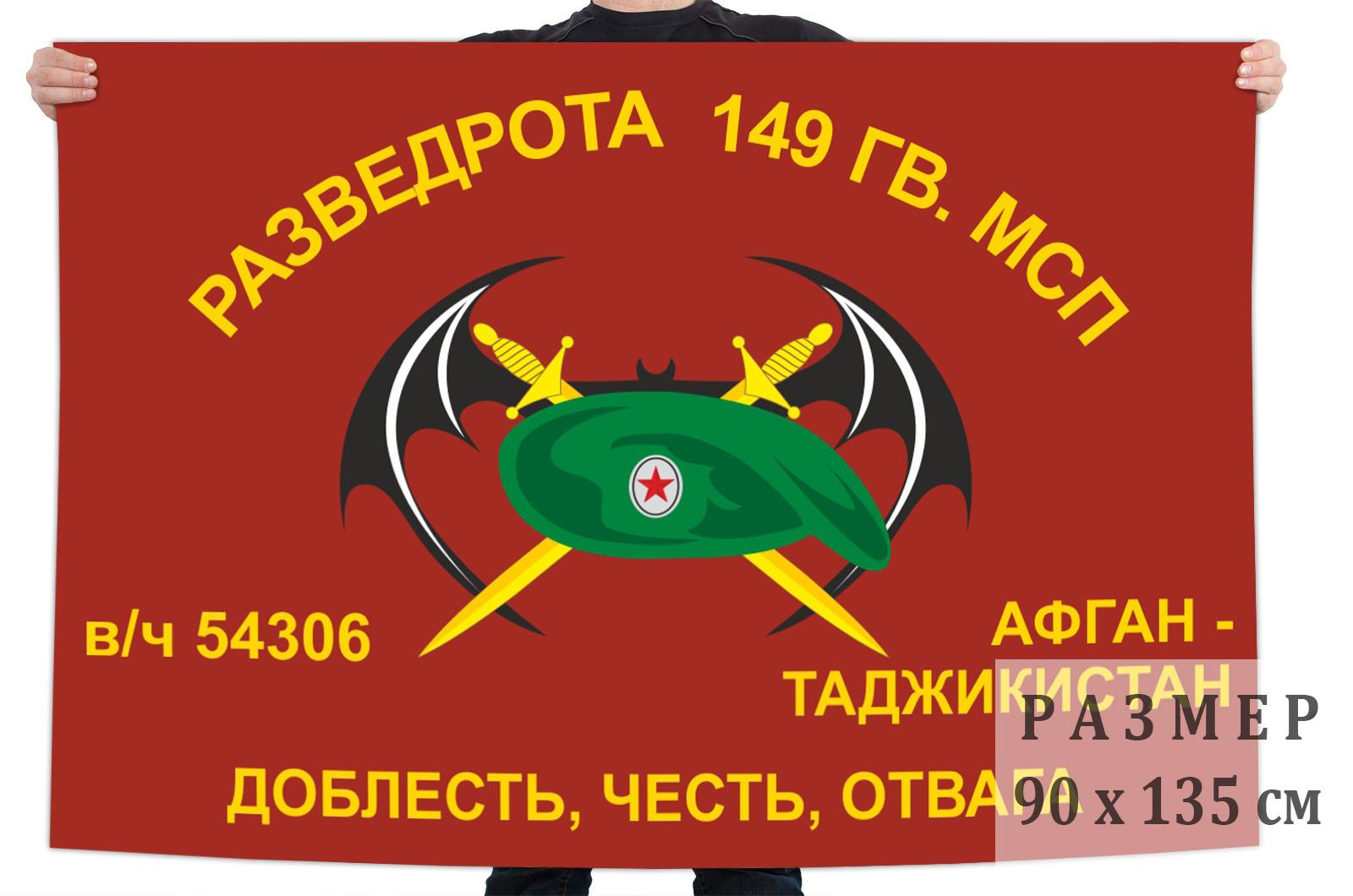 Флаг Разведроты 149 Гв. МСП