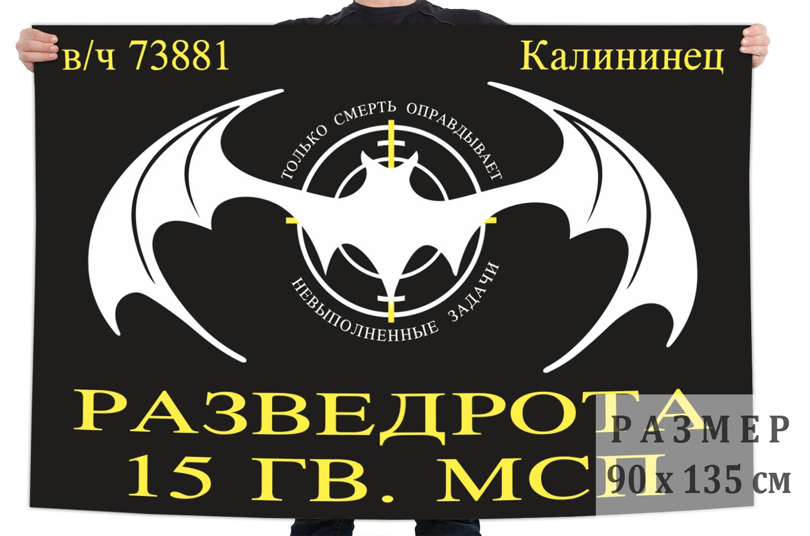 Флаг Разведроты 15 Гв. МСП