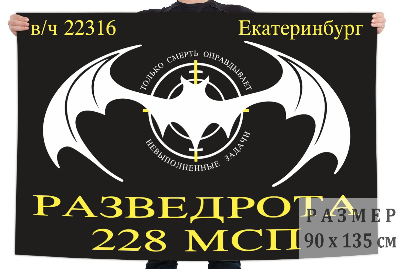 Флаг Разведроты 228 МСП