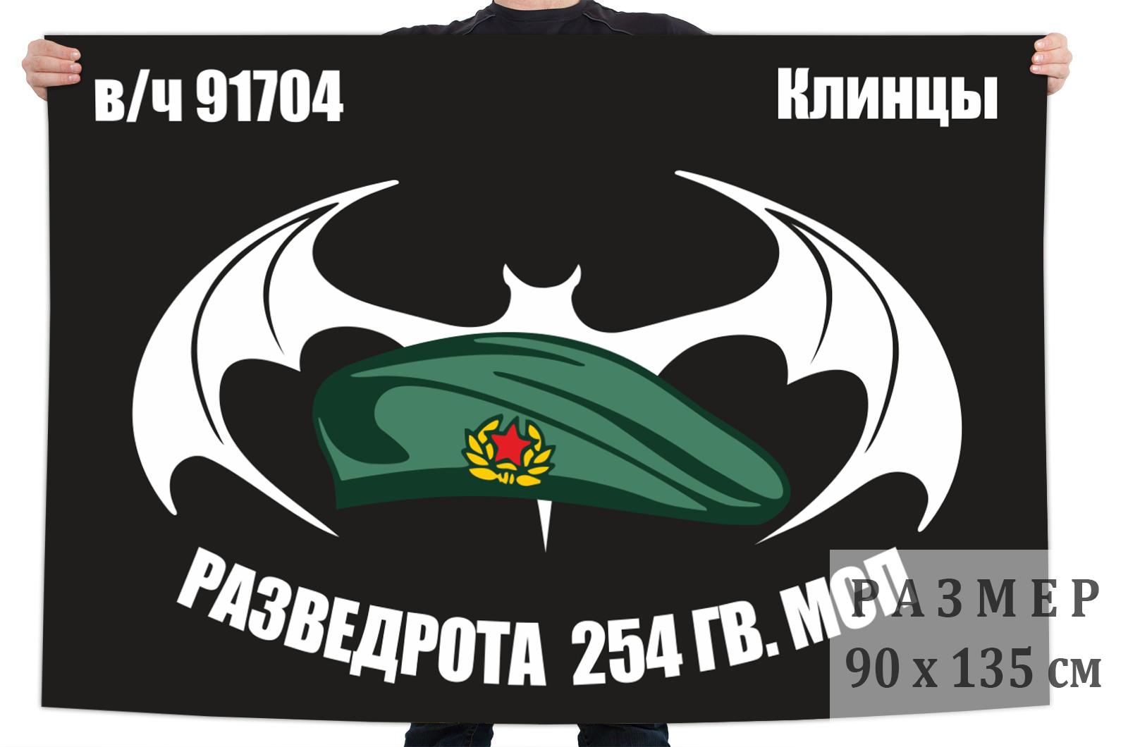 Флаг Разведроты 254 Гв. МСП