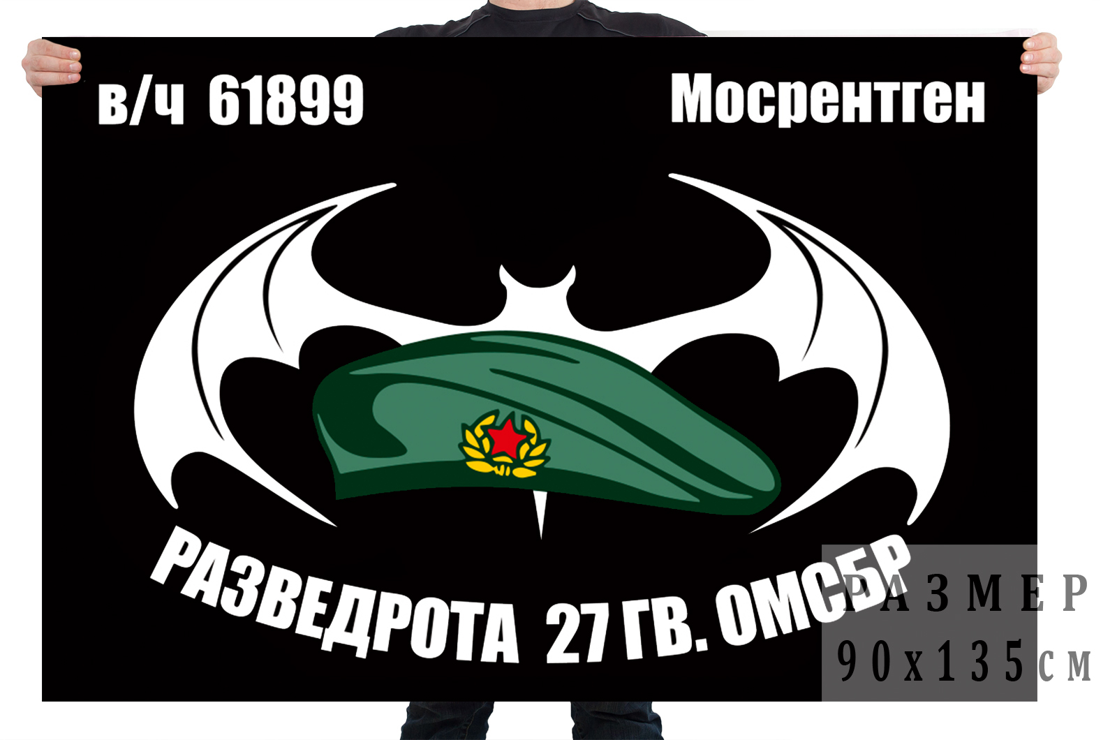 Флаг Разведроты 27 Гв. ОМСБр