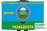 Флаг разведроты 345 гвардейского парашютно-десантного полка