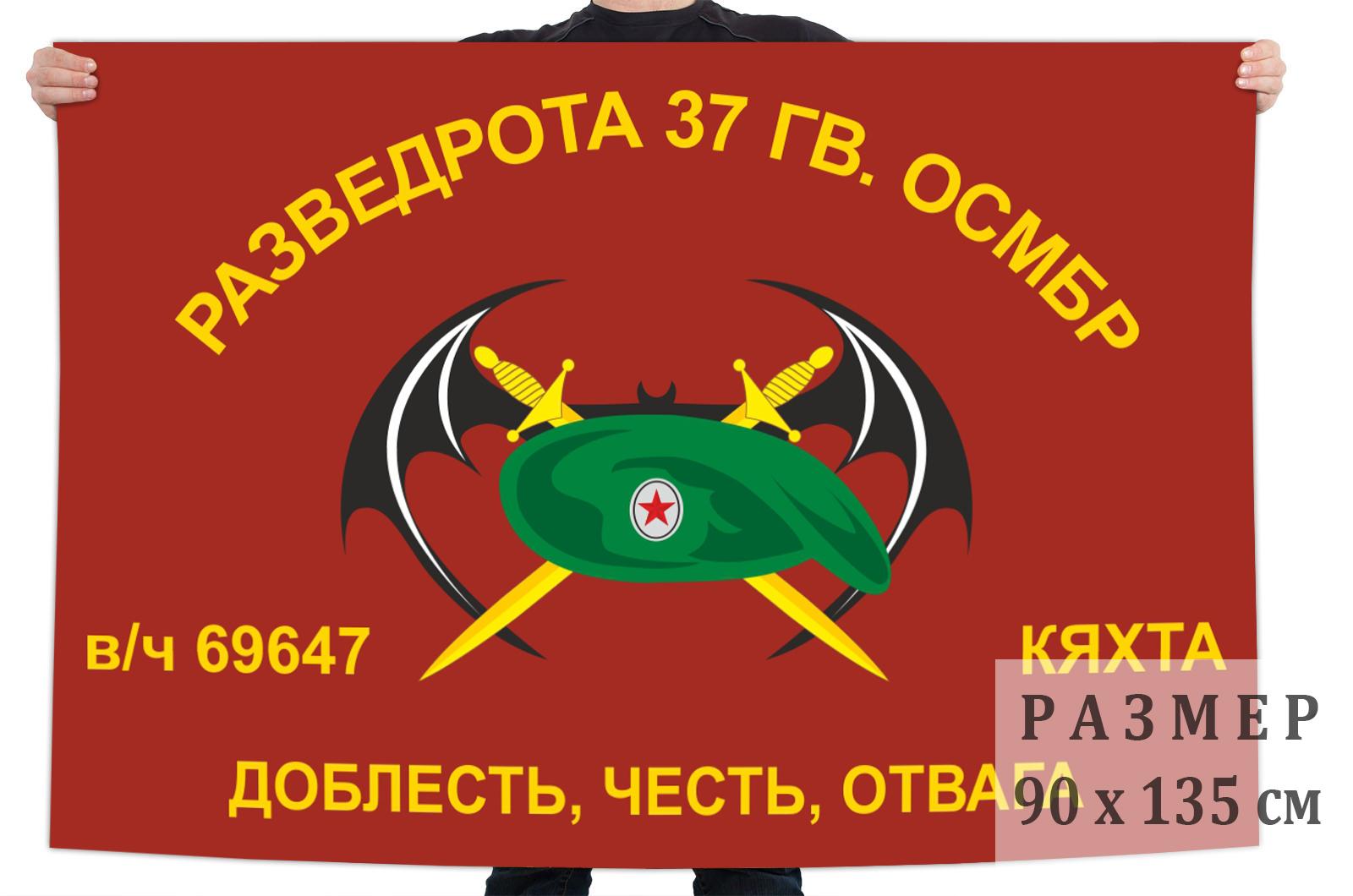 Флаг Разведроты 37 ОМСБр
