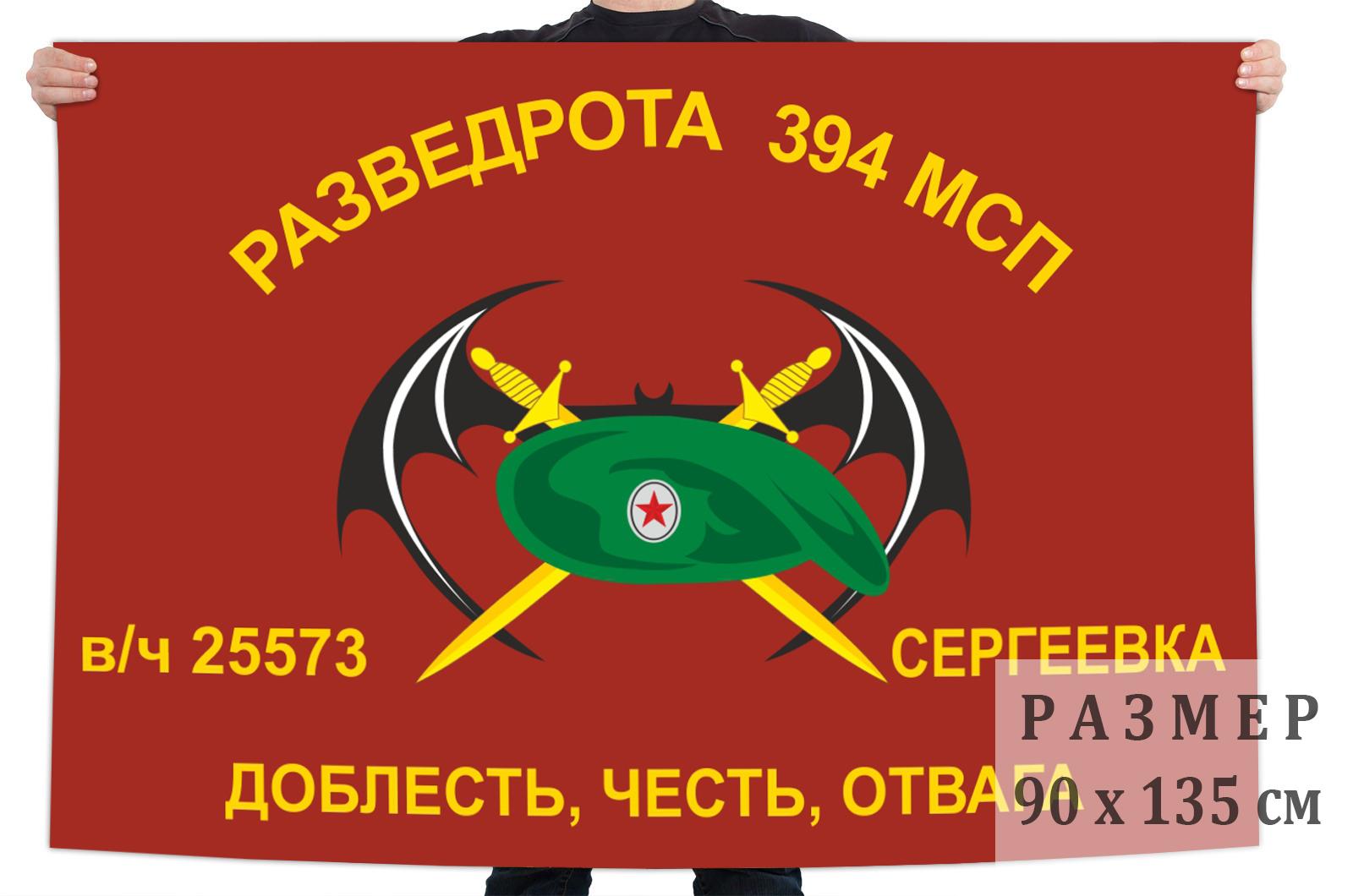 Флаг Разведроты 394 МСП