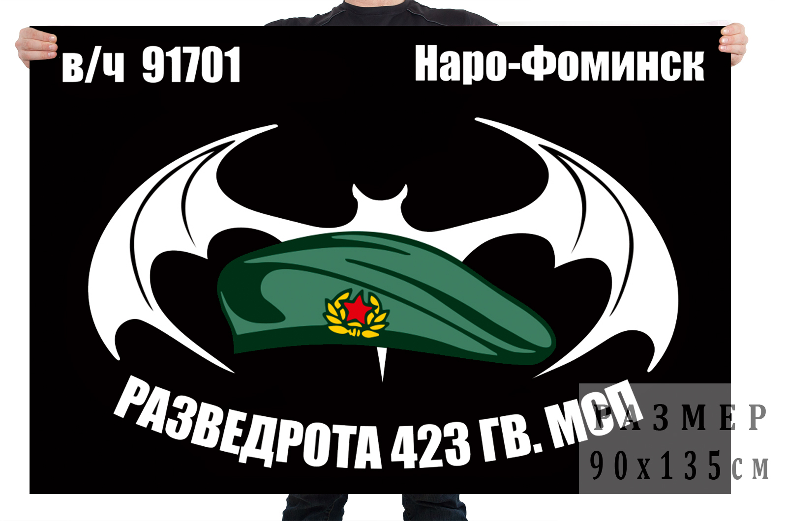 Флаг Разведроты 423 Гв. МСП
