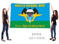 """Флаг разведроты 51 Гв. ПДП """"Никто кроме нас"""""""