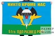 Флаг разведроты 51 гвардейского ПДП