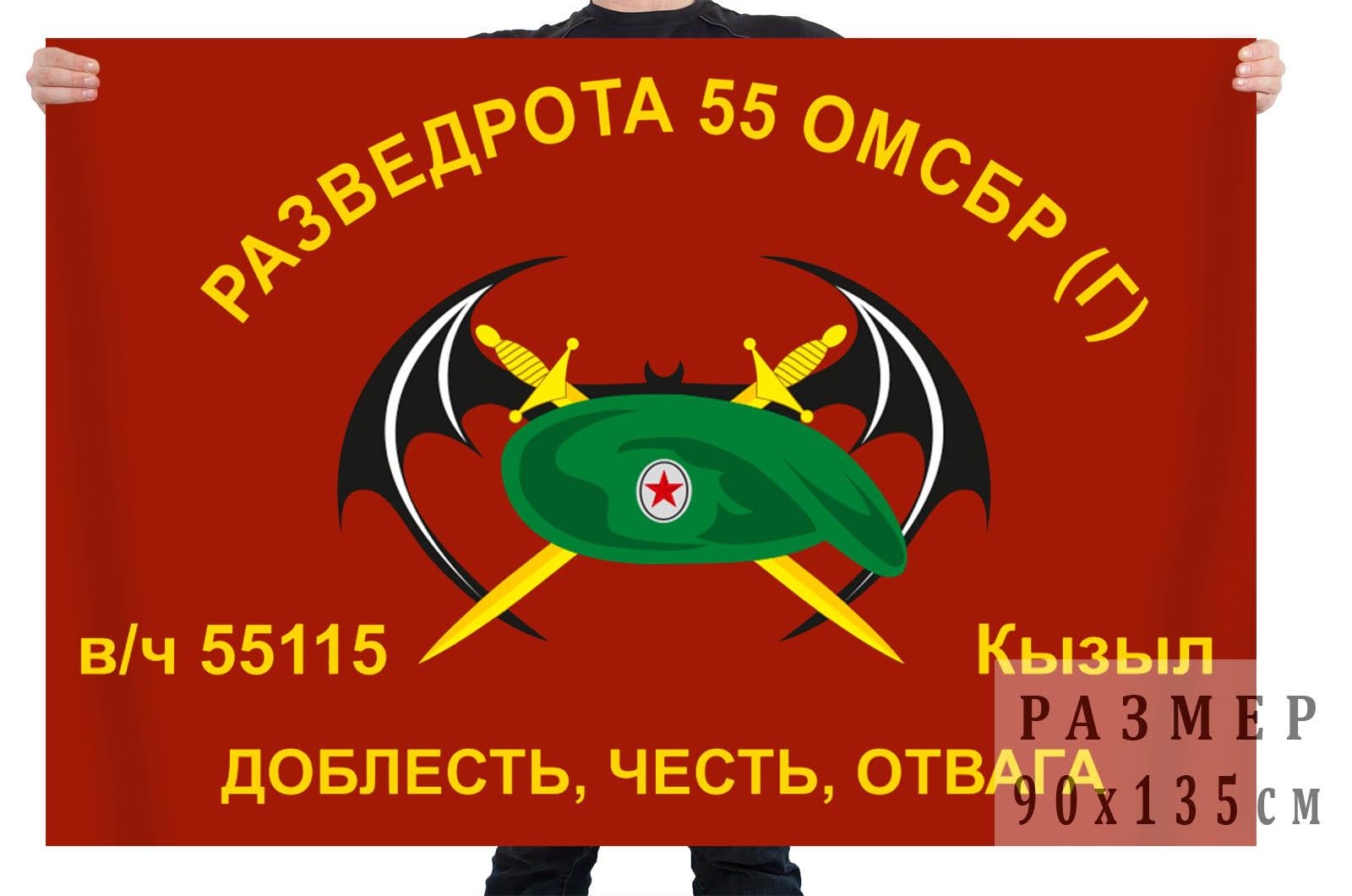 Флаг Разведроты 55 ОМСБр (г)