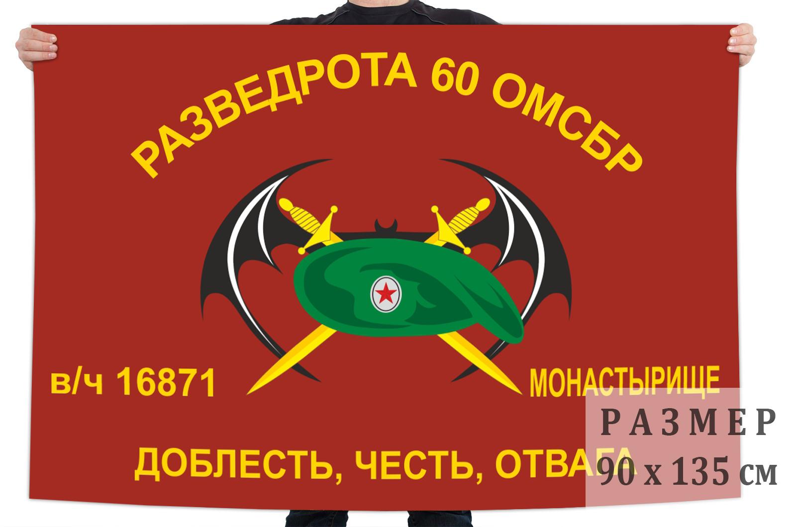 Флаг Разведроты 60 ОМСБр