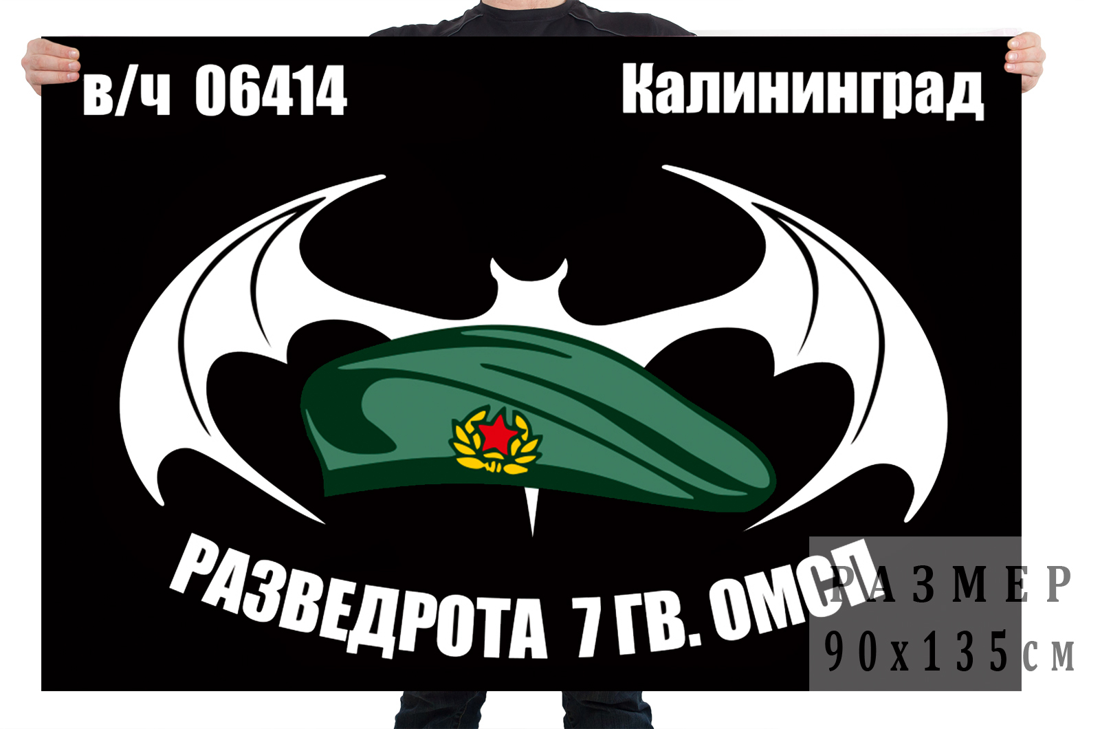 Флаг Разведроты 7 ОМСП