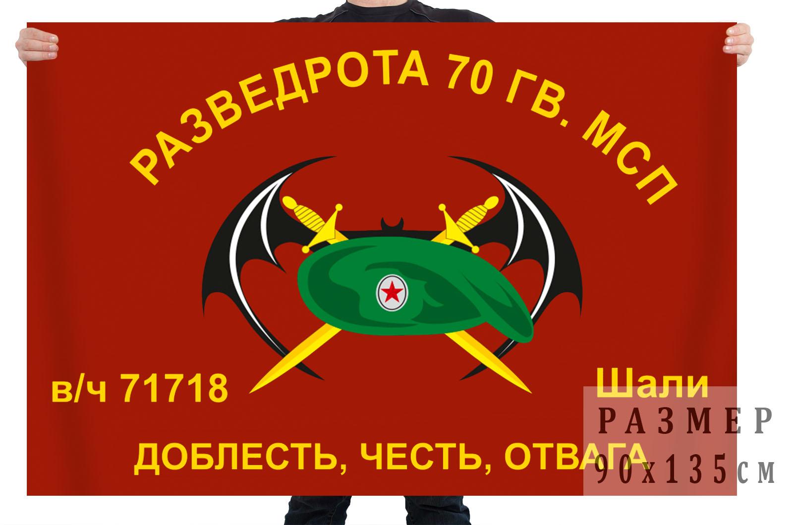 Флаг Разведроты 70 Гв. МСП