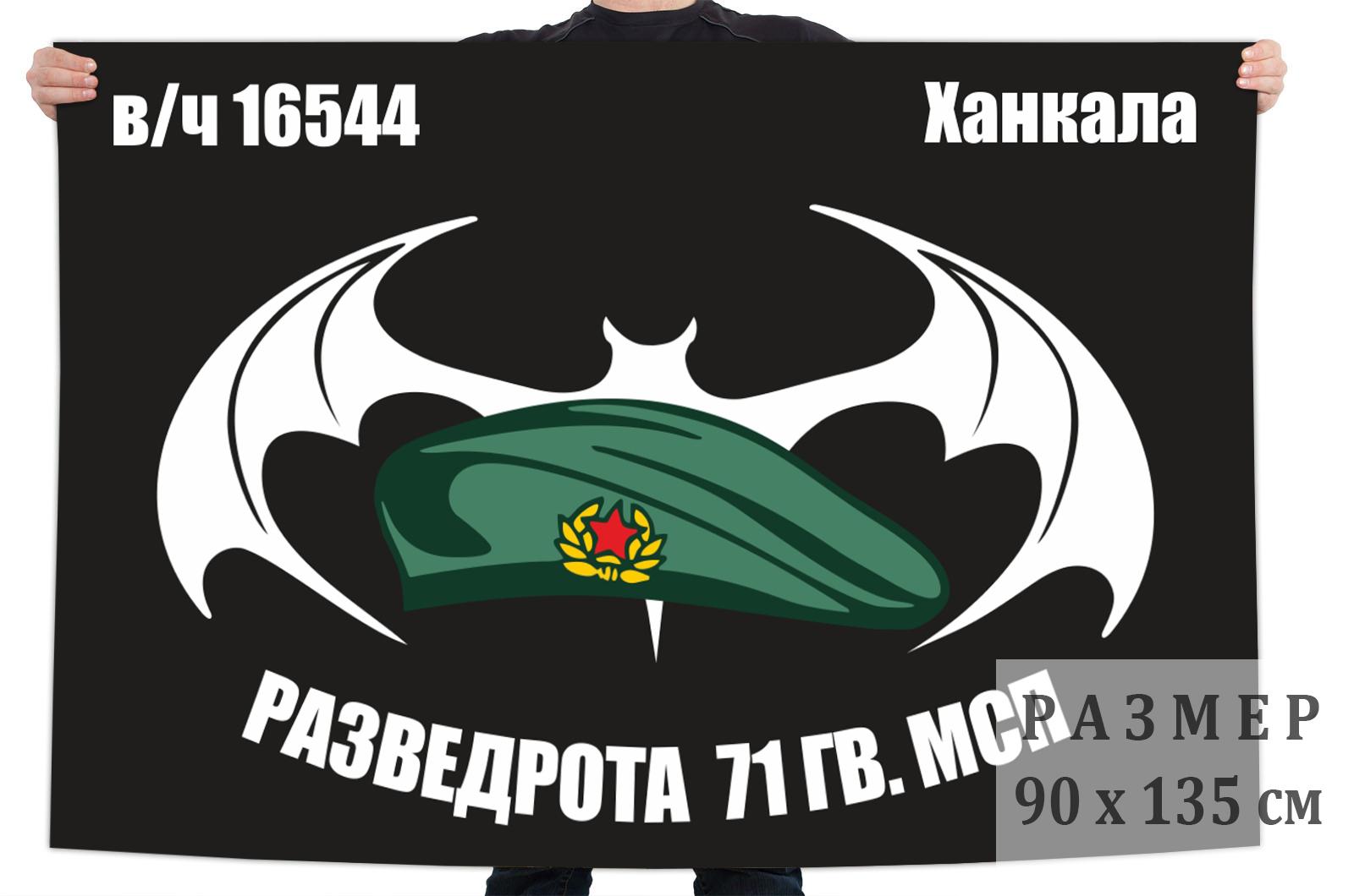 Флаг Разведроты 71 Гв. МСП