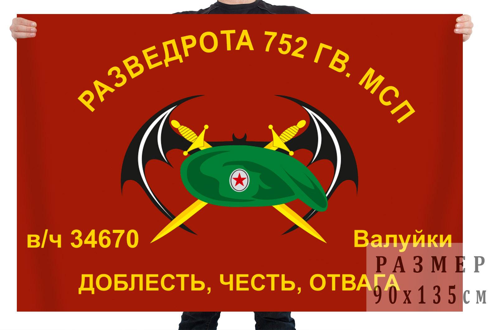 Флаг Разведроты 752 Гв. МСП