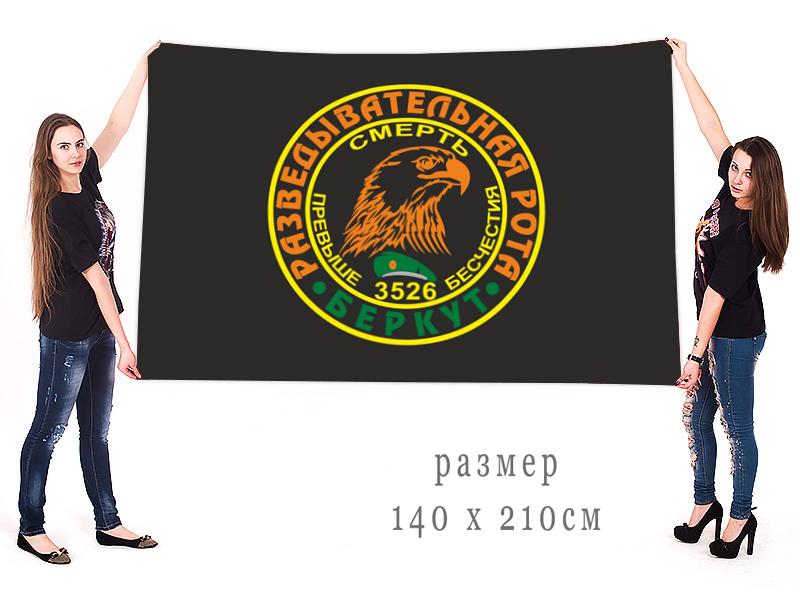 """Флаг разведроты """"Беркут"""" Смерть превыше бесчестия"""