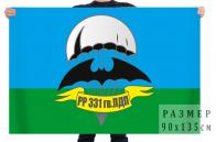 Флаг «Разведывательная рота 331 гв. ПДП ВДВ»