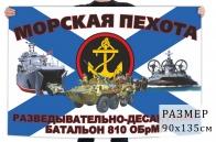 Флаг разведывательно-десантного батальона 810 отдельной бригады морской пехоты