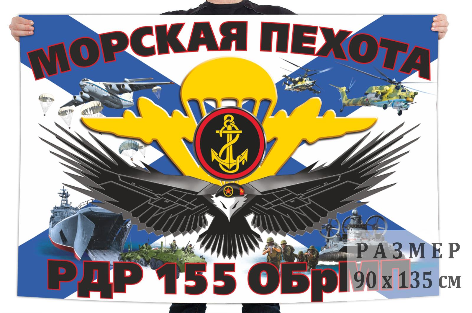 Флаг разведывательно-десантной роты 155 отдельной бригады морской пехоты