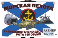 Флаг разведывательно-десантной роты 155 отдельной бригады морпехов