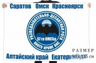 Флаг разведывательно-десантной роты 57 гвардейской ОМСБр
