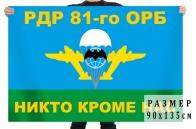 Флаг Разведывательной десантной роты 81-го ОРБ